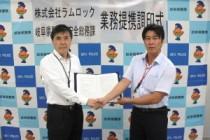 株式会社ラムロックと岐阜県警 業務提携