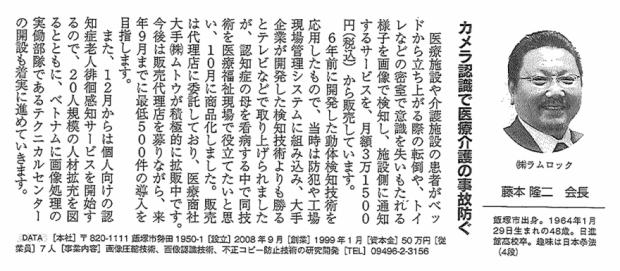 ふくおか経済Vol.292に掲載されました