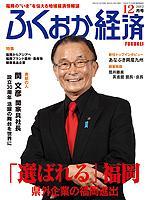 ふくおか経済Vol.292