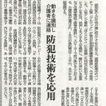 西日本新聞2012年7月6日掲載