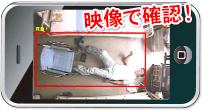 病室の状況をリアルタイムな映像で確認できます